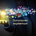 Основи на дигиталния маркетинг