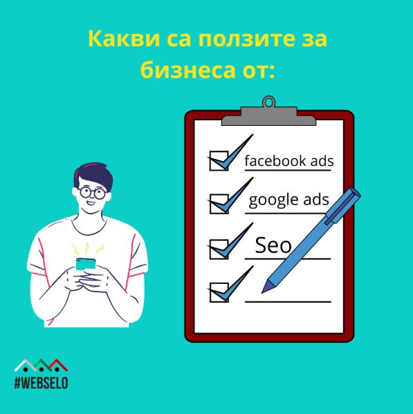 Какво печели бизнесът ви с Фейсбук + Гугъл реклами и SEO