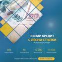 Онлайн кредит – огромно облекчение за жителите на по-малките населени места